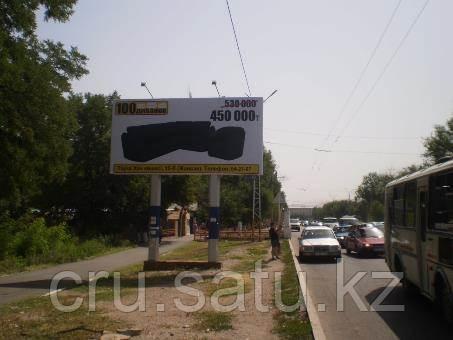 Ул. Толе би (Мирзояна, магазин «Чайка»)