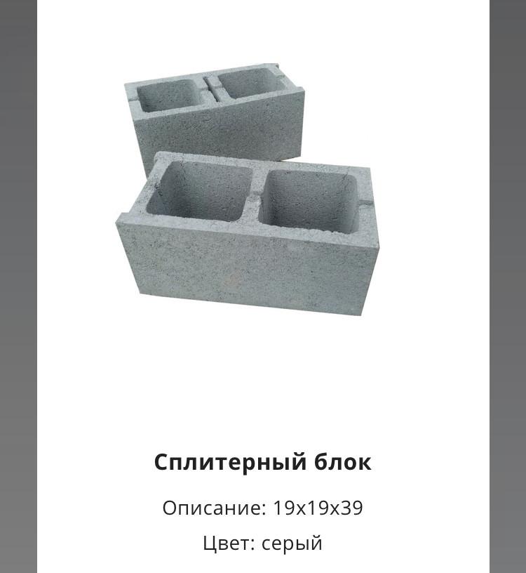 Производство сплитерных блоков