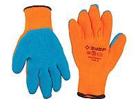 Перчатки ЗУБР ЭКСПЕРТ утепленные, акриловые, с рельефным латексным покрытием, 10 класс, сигнальный цвет, L-XL,