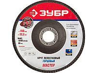 Круг шлифовальный лепестковый ЗУБР 36592-150-60, МАСТЕР, веерный, тип КЛТ 1, зерно-электрокорунд нормальный,