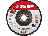 Круг шлифовальный лепестковый ЗУБР 36592-150-40, МАСТЕР, веерный, тип КЛТ 1, зерно-электрокорунд нормальный,