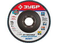 Круг шлифовальный лепестковый ЗУБР 36596-125-80, ЭКСПЕРТ, веерный, тип КЛТ 1, зерно-электрокорунд циркониевый,