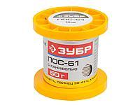 Припой для пайки ЗУБР 55450-050-10C, ПОС 61, трубка с канифолью, 50 г, 1 мм