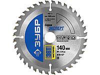 Пильный диск по дереву ЗУБР 36905-140-20-36, ЭКСПЕРТ, Чистый рез 140 х 20 мм, 36Т