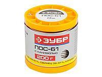 Припой для пайки ЗУБР 55450-200-20C, ПОС 61, трубка с канифолью, 200 г, 2 мм