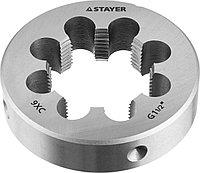 """Плашка круглая ручная STAYER """"MASTER"""", сталь 9ХС, для трубной резьбы G 1 1/2"""", ( 28029-3/2 )"""