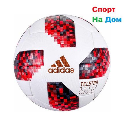 """Футбольный мяч Telstar-18 """"Мечта"""" ЧМ-2018, фото 2"""