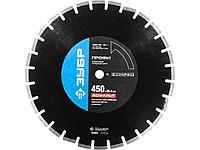 Алмазный диск отрезной по асфальту для швонарезчика ЗУБР 36667-450, сухая и мокрая резка, 25,4 х 450 мм