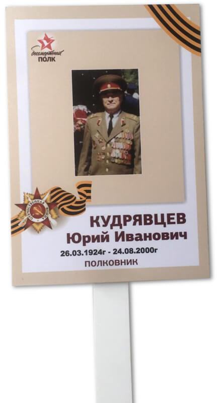 Транспарант (табличка) Бессмертный полк 2019 в Алматы