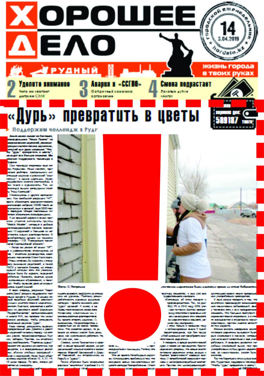 Размещение имиджевой статьи 26х18 см на 1стр в газете «Хорошее дело»  в г. Рудный