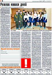 Размещение модуля 5х5 см на 2-3 стр в газете «Хорошее дело»  в г. Рудный