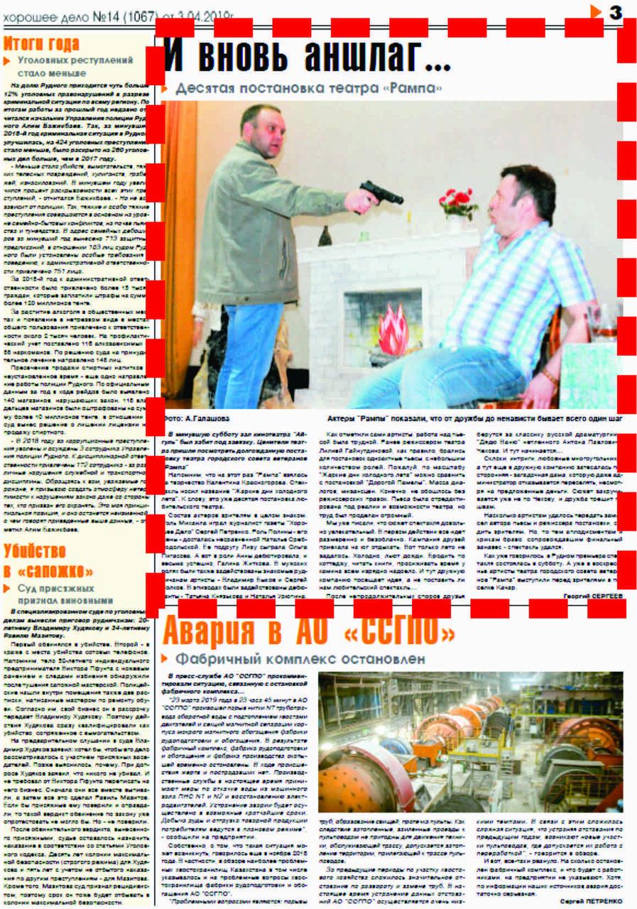 Размещение имиджевой статьи на 2-3 стр в газете «Хорошее дело»  в г. Рудный