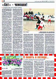 Размещение имиджевой статьи на 4 стр в газете «Хорошее дело»  в г. Рудный