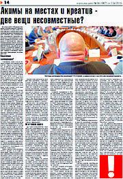 Размещение модуля 5х5 см на 14 стр в газете «Хорошее дело»  в г. Рудный