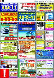 Размещение модуля 4х4,2 см на 5,6,11,12 стр в газете «Хорошее дело»  в г. Рудный