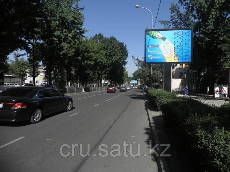 Туркестанская – Момышулы