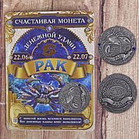 "Монета знак зодиака ""Рак"" 3,2 диаметр"