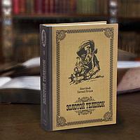 "Сейф-книга ""Золотой теленок"" , 21х15.5х5 см (3289408), фото 1"