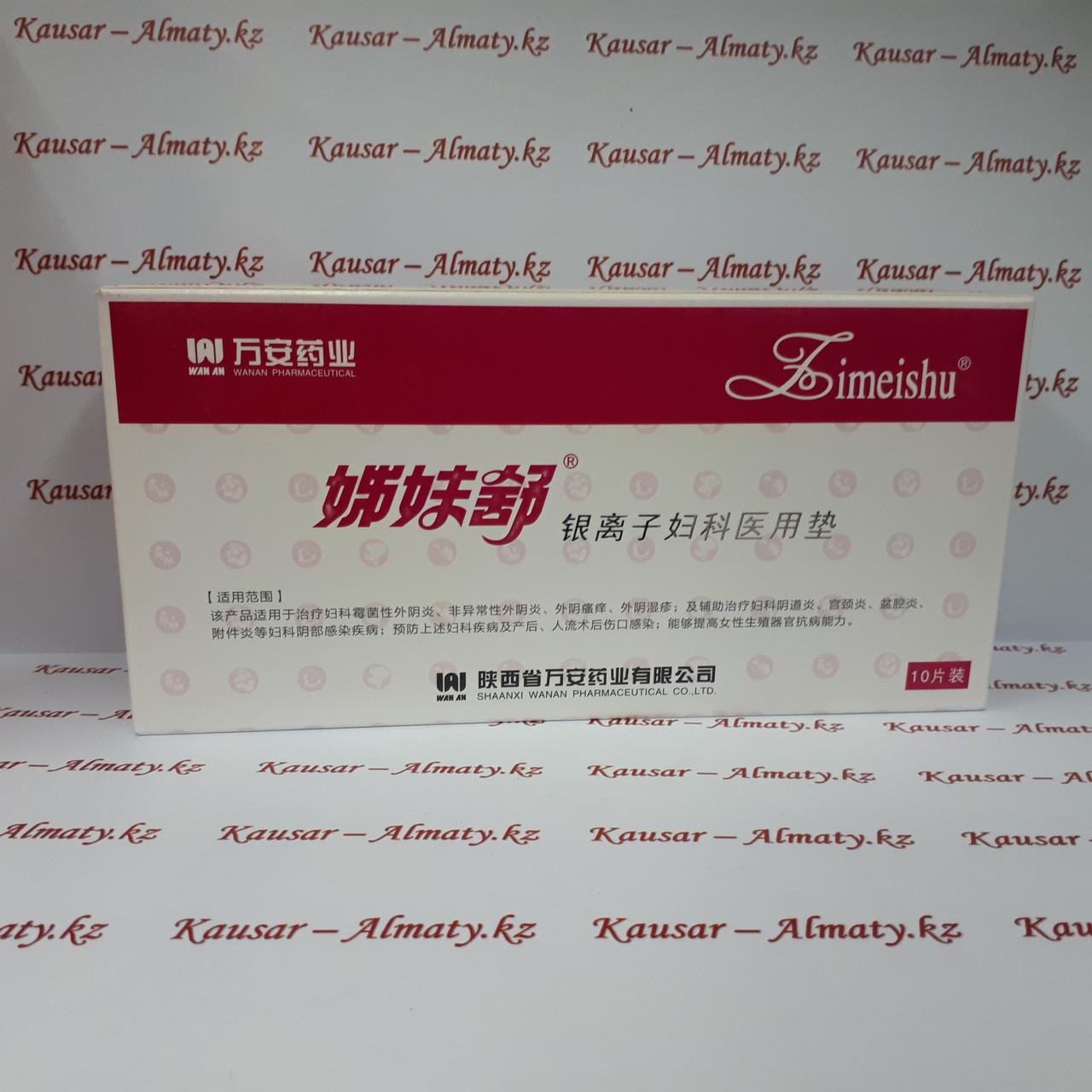 Лечебные прокладки Цзи Мей Шу
