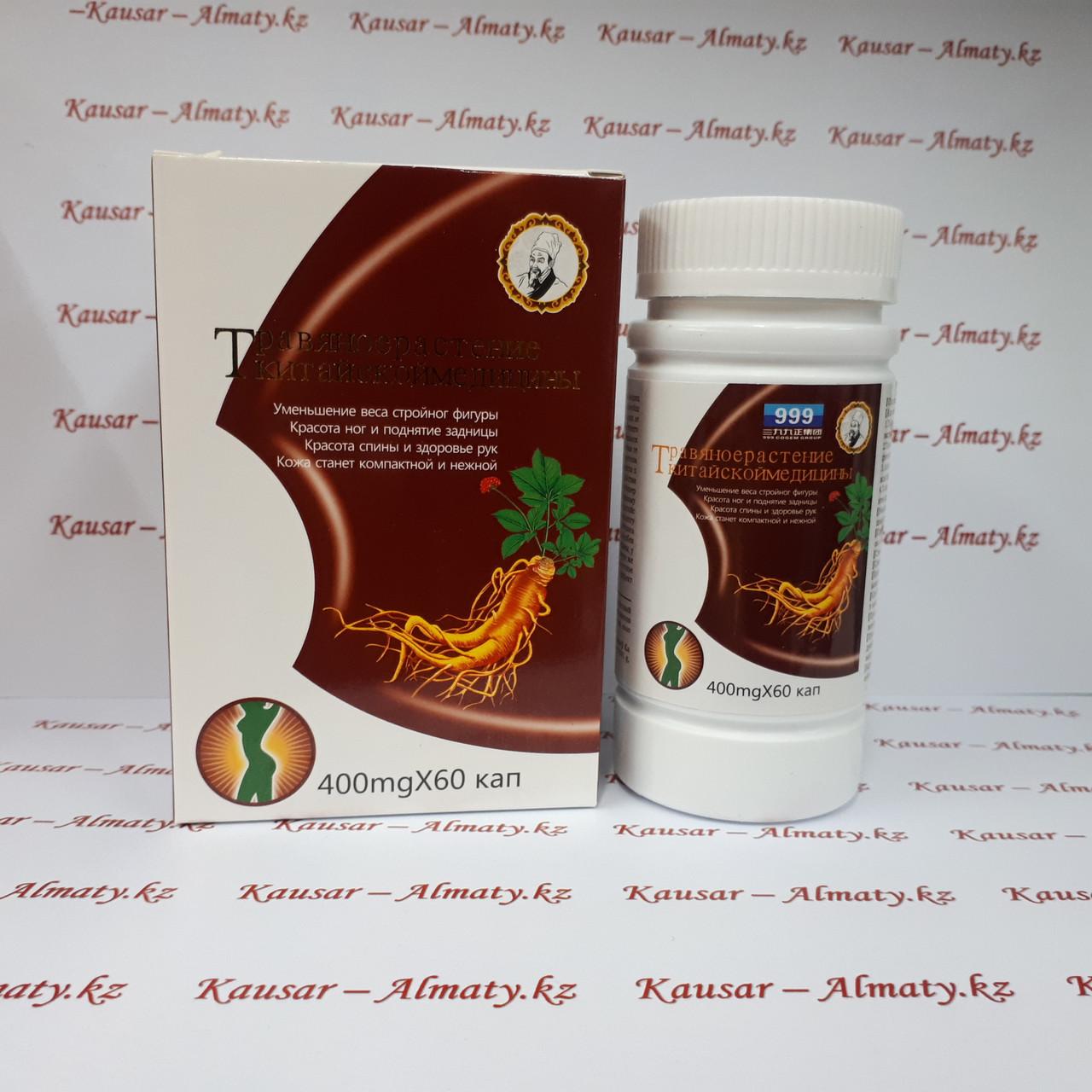 Травяное растение китайской медицины в банке ( коричневая упаковка)