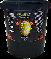 Огнезащитная краска ОПЗ-МЕТ-В на водной основе для металла (R15-R90)