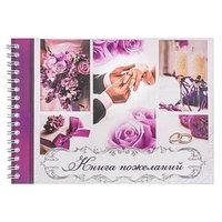 Книга пожеланий на пружине 'Пурпурная свадьба'