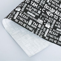 Бумага упаковочная крафтовая 'Поздравляю', 50 x 70 см (комплект из 20 шт.)