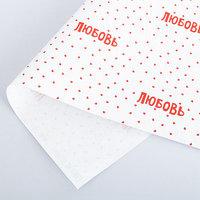 Бумага упаковочная крафтовая 'Любовь', 50 x 70 см (комплект из 20 шт.)