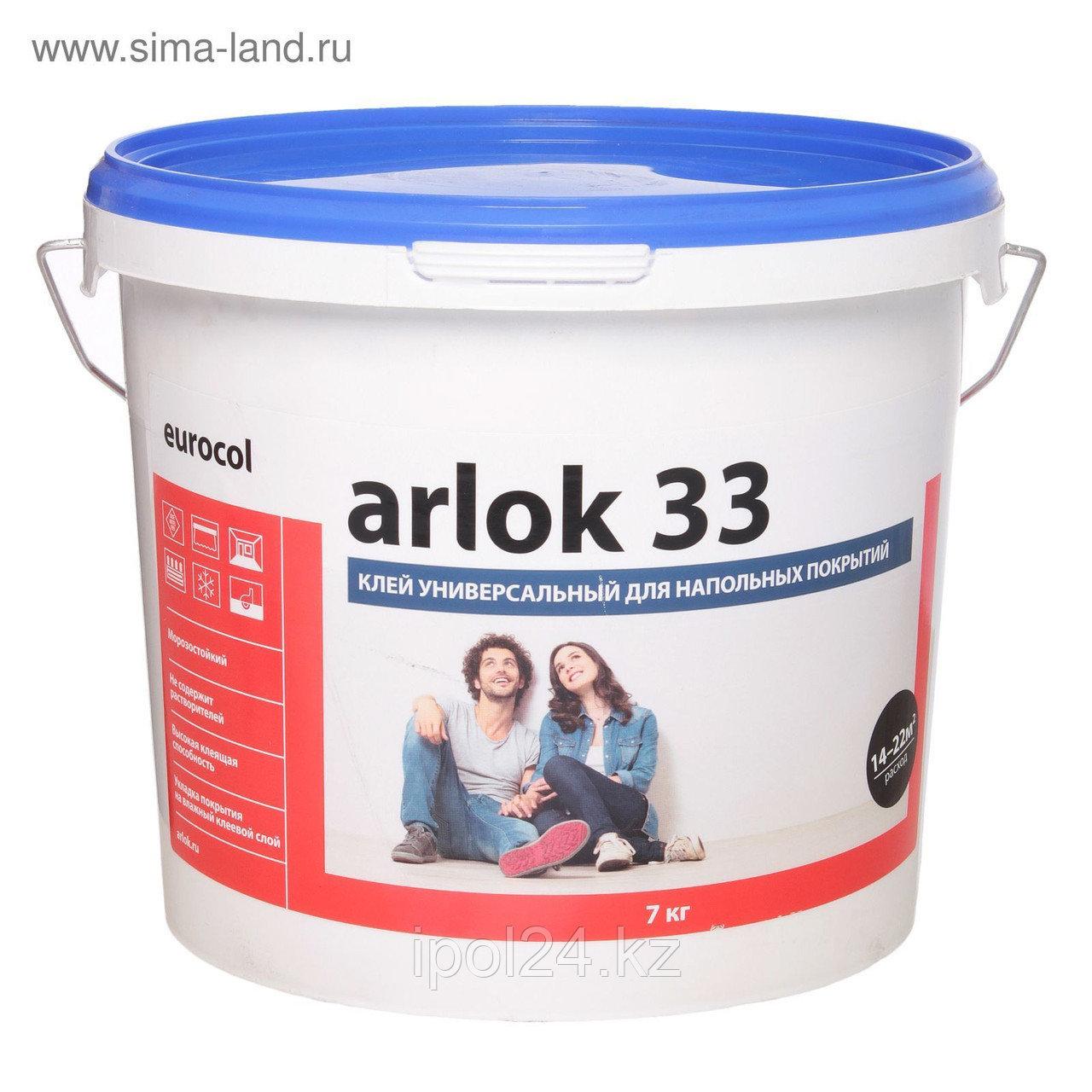 Arlok 33 7 кг