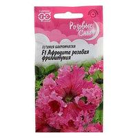 Семена цветов Петуния 'Афродита розовая' F1 , О, бахромчатая, пробирка, 10 шт. (комплект из 10 шт.)