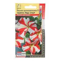 Семена цветов Петуния крупноцветковая F1 'Танго Ред Стар', О, драже 10 шт. (комплект из 10 шт.)