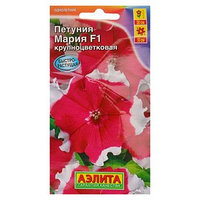 Семена цветов Петуния 'Мария' F1 крупноцветковая, О, драже в пробирке, 10 шт (комплект из 10 шт.)