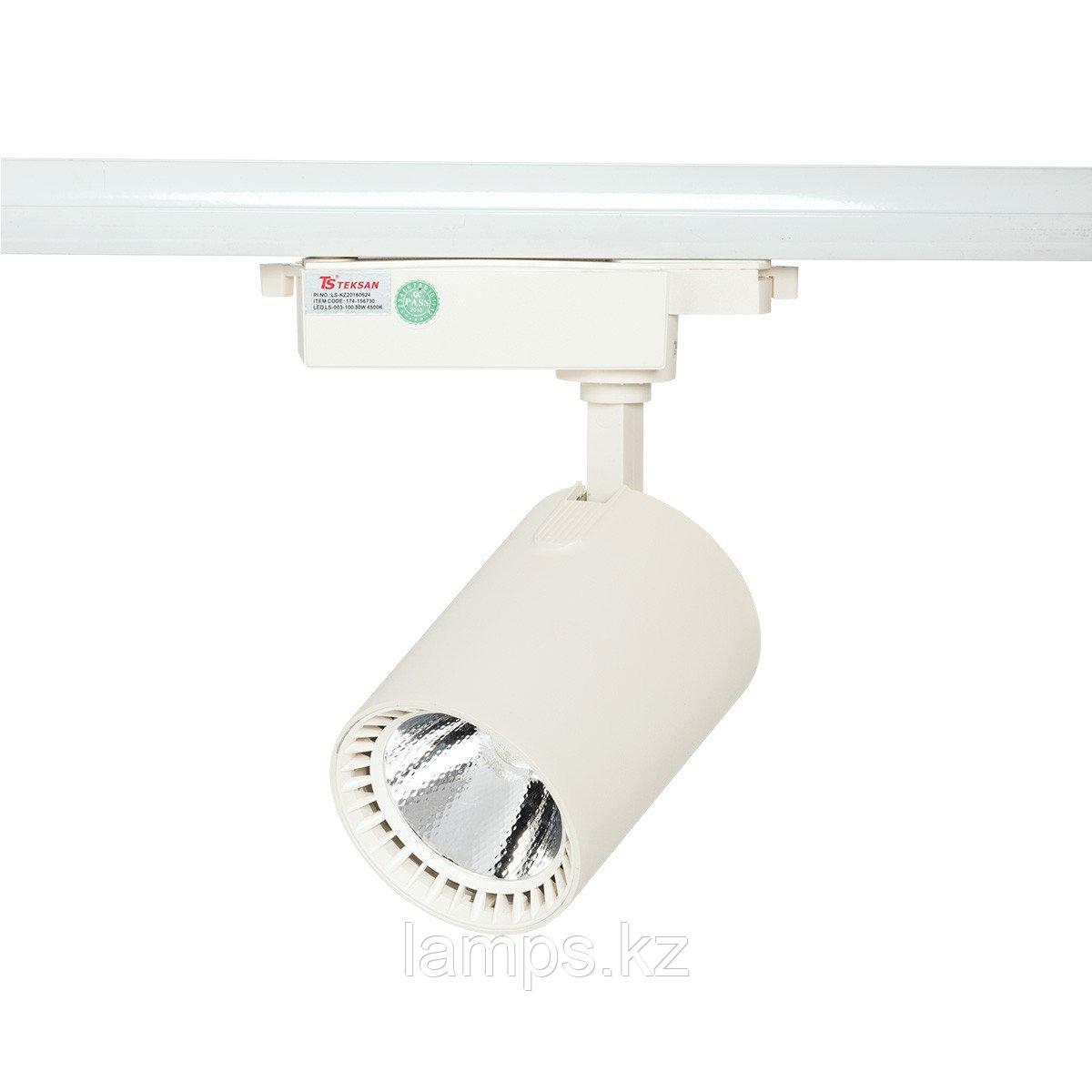 Светильник на шину, светодиодный, трековый, потолочный LED LS-003-100 30W 6000K White