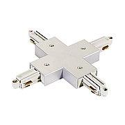 Коннектор X (соединитель) для 2х-линейных шинопроводов типа Т-800 SILVER X-CONNECTOR (2 LINE) T-807(TS)