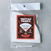 Фильтр-пакеты для кофе, конус, 2, 1-4 чашки, 25 шт.