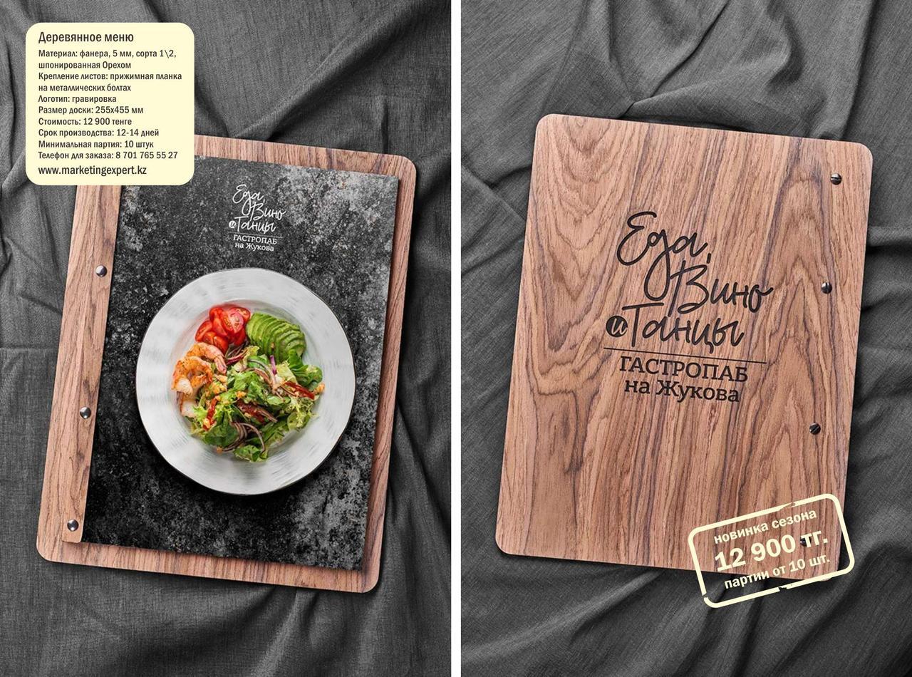 Деревянное меню (меню-планшет) для ресторана - фото 1