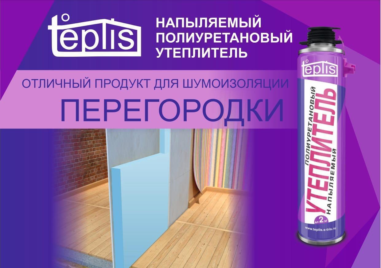 """Напыляемое утепление """"TEPLIS"""""""