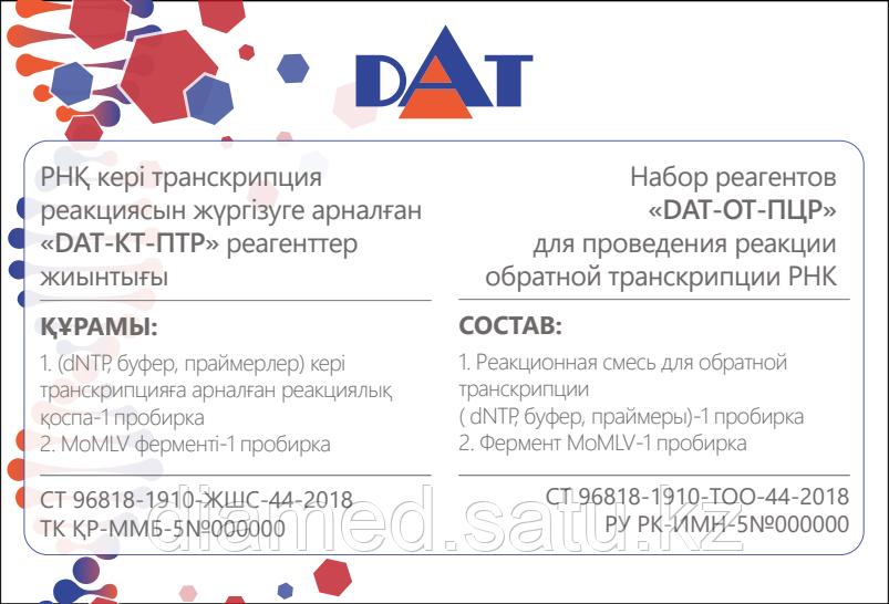 Набор реагентов DАТ- ОТ-ПЦР