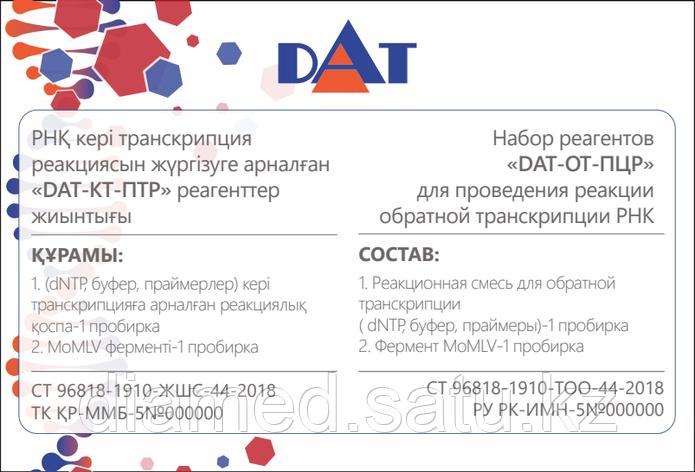 Набор реагентов DАТ- ОТ-ПЦР, фото 2