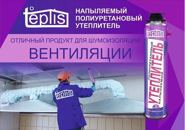 """Напыляемое утепление """"TEPLIS"""", фото 2"""