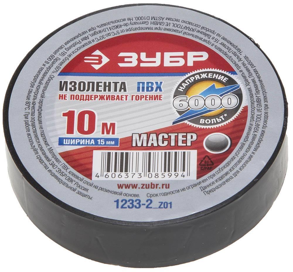 Изолента ПВХ Зубр 15мм х10м.130мкм.черная 1233-2