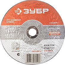 Диск отрезной по металлу Зубр 200 х22.2 х2.0 арт.36202-200-2.0G