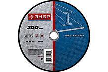 Диск отрезной по металлу Зубр 200 х22.2 х2.5 арт.36200-200-2.5G
