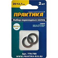 Кольцо переходное Практика 20\12.7мм 776-799