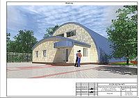 Эскизное проектирование быстровозводимых зданий и сооружений из легких металлоконструкций