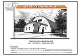 Эскизный проект Вашего здания из легких металлоконструкций, фото 6