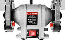 Точило электрическое Зубр ЗТШМ-150