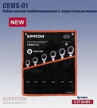 Набор ключей Кратон CRWS-01 6пред. 2 27 04 001