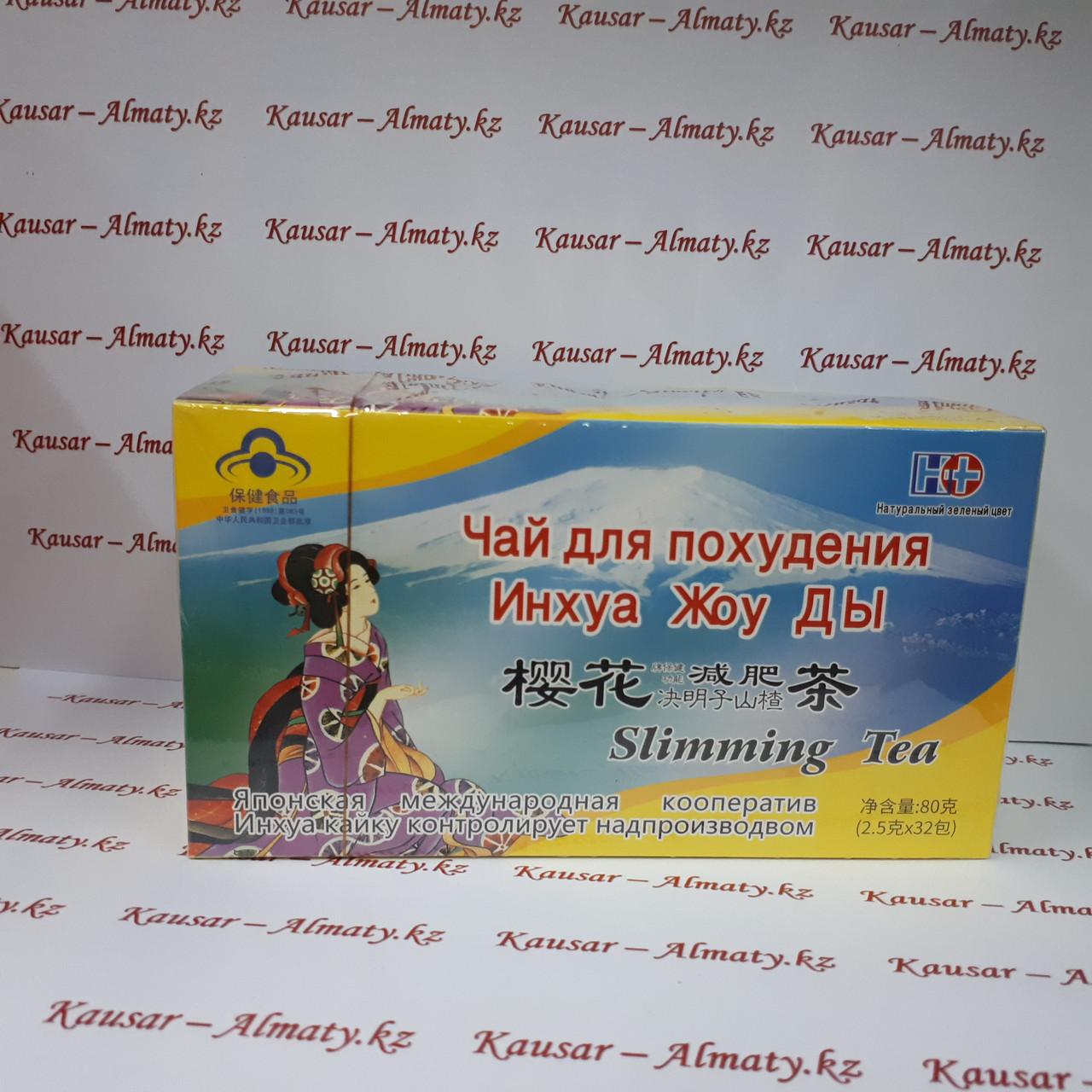 Чай для похудения - Инхуа Жоу Ды
