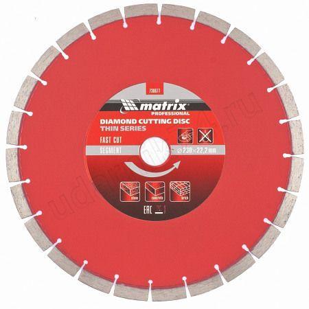 Диск алмазный отрезной сегментный 230 х22.2 Матрикс арт.730677